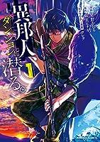 異邦人、ダンジョンに潜る。(1) (角川コミックス・エース)