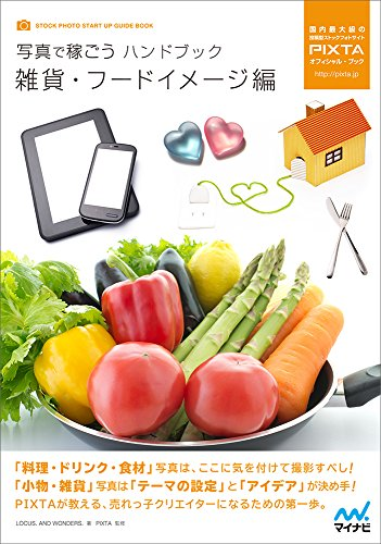 写真で稼ごうハンドブック 雑貨・フードイメージ編 (PIXTAオフィシャル・ブック)