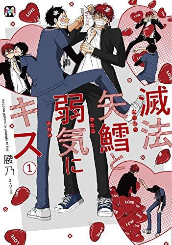 滅法矢鱈と弱気にキス① (マーブルコミックス)