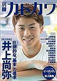 別冊カドカワ【総力特集】井上尚弥 (カドカワムック)