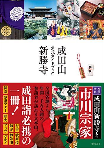 成田山新勝寺 公式ガイドブック