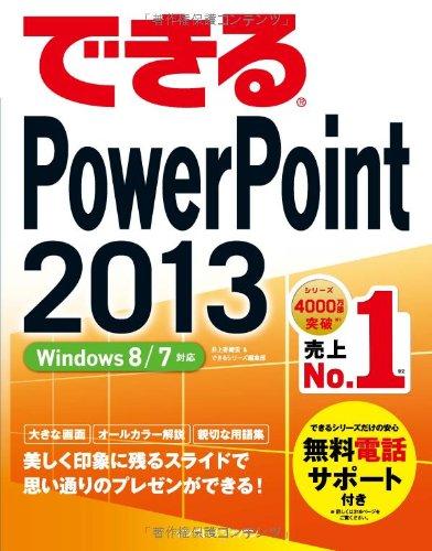 (無料電話サポート付) できる PowerPoint 2013 Windows 8/7対応 (できるシリーズ)