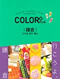 COLOR +(カラープラス) 鎌倉 江の島 逗子 葉山 (COLOR PLUS)