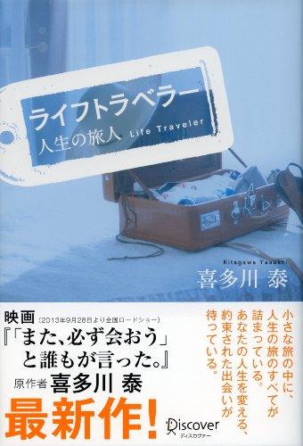ライフトラベラー 人生の旅人 (喜多川 泰シリーズ)