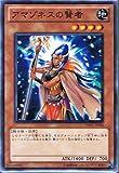 遊戯王 DREV-JP030-N 《アマゾネスの賢者》 Normal