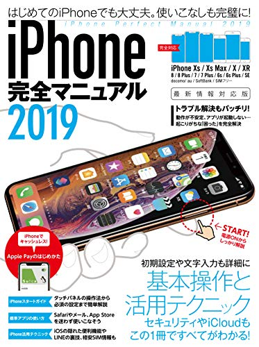 iPhone完全マニュアル2019 (XS/XS Max/XR/X/8/8 Plus/7/7 Plus/6sなどに対応)