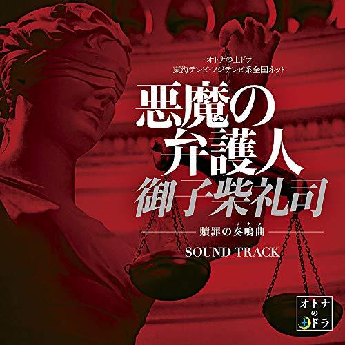 悪魔の弁護人 御子柴礼司 -贖罪の奏鳴曲- サウンド・トラック