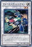 遊戯王 STBL-JP041-SR 《フォーミュラ・シンクロン》 Super