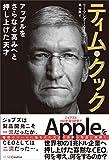 ティム・クック-アップルをさらなる高みへと押し上げた天才