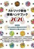 カトリック教会情報ハンドブック2020