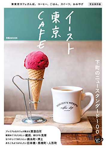 イースト東京CAFE (ぴあMOOK)
