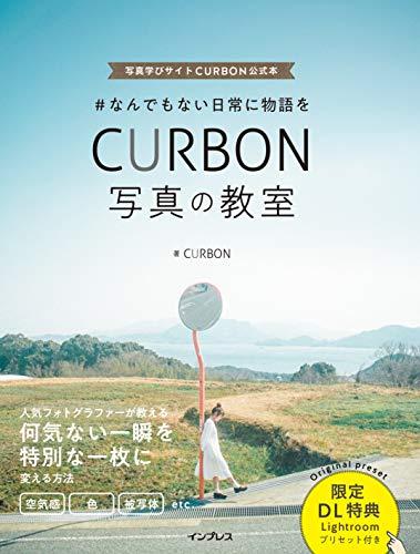 【ダウンロード特典あり】#なんでもない日常に物語を CURBON 写真の教室