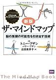 新版 ザ・マインドマップ(R)