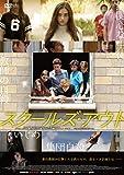 スクールズ・アウト [DVD]