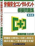 労働安全コンサルタント試験 模擬問題集 第6版 模擬問題320問