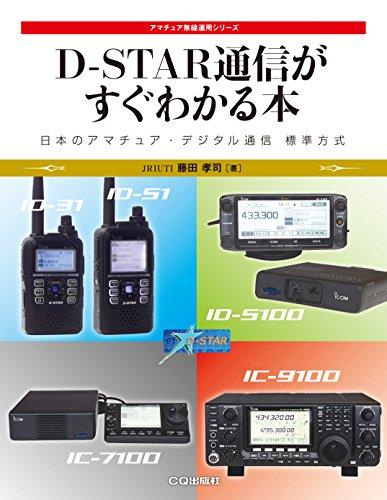 D-STAR通信がすぐわかる本 (アマチュア無線運用シリーズ)