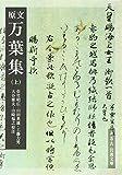 原文 万葉集(上) (岩波文庫)