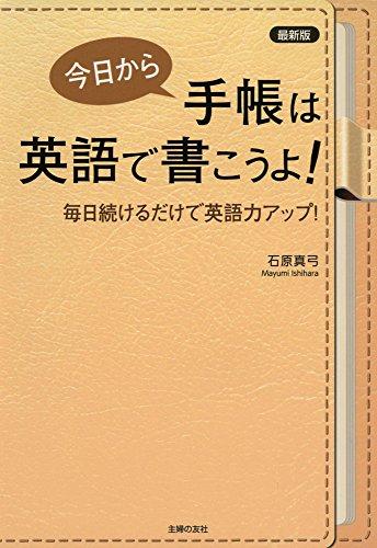 最新版 今日から手帳は英語で書こうよ!―毎日続けるだけで英語力アップ !
