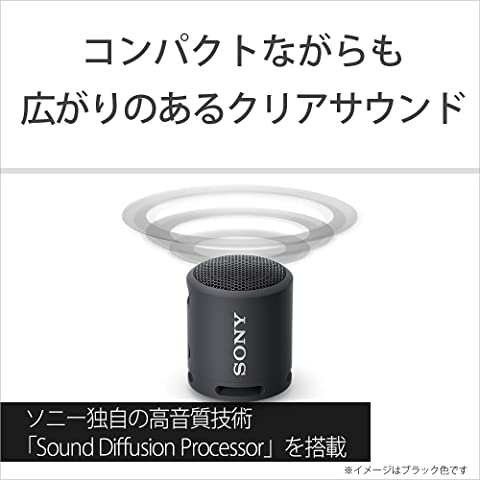 SONY SRS-XB13 ソニーの独自技術「Sound Diffusion Processor」を搭載