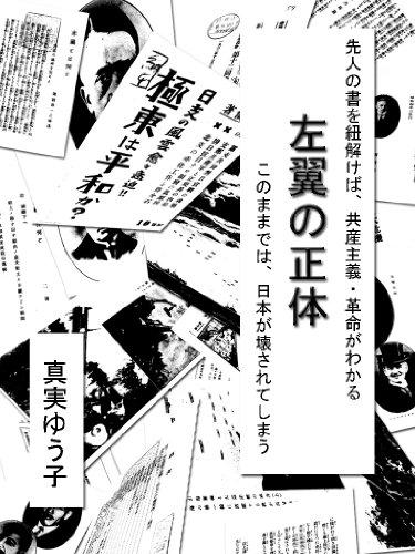 左翼の正体、このままでは日本が壊されてしまう