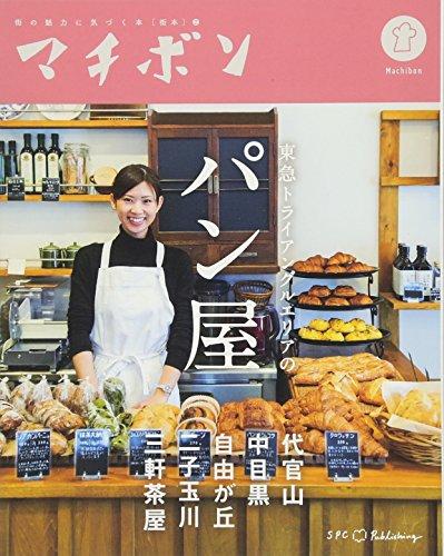 東急トライアングルエリアのパン屋 (マチボンシリーズ)