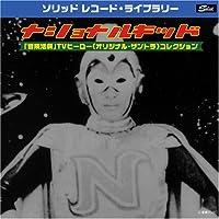 ナショナルキッド~冒険活劇ヒーロー主題歌コレクション