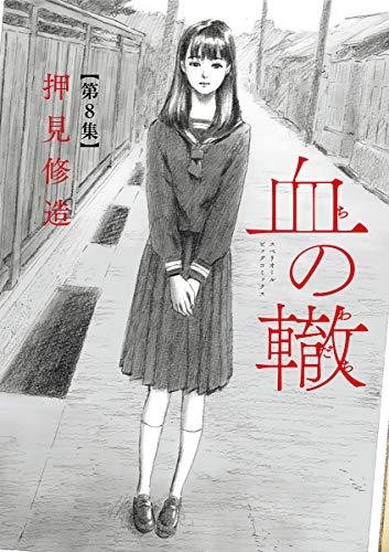 血の轍(8) (ビッグコミックス)