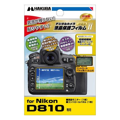 HAKUBA 液晶 保護 フィルム MarkII NIKON D810専用 気泡レス 低反射 高硬度 DGF-ND810
