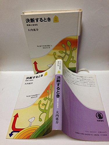 決断するとき―将棋に生きる (ちくま少年図書館 56)
