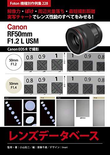 Canon RF50mm F1.2 L USM レンズデータベース: Foton機種別作例集228 解像力・ぼけ・周辺光量落ち・最短撮...