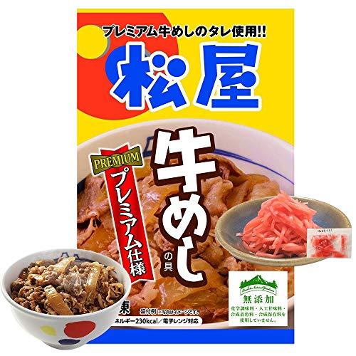 松屋牛めしの具(プレミアム仕様)10個 【冷凍】