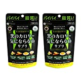 FINE Japan Calorie Burn ~Black~ 150 Tablets (35 g x 2 Packs / 60-Day Course)