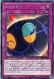 Aiシャドー ノーマル 遊戯王 イグニッション・アサルト igas-jp069
