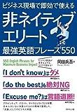 51mfb5isAJL. SL160  - 【使ってみた】非ネイティブエリート最強英語フレーズ550