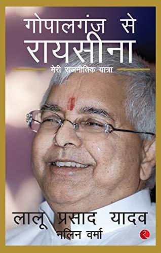 Gopalganj to Raisina: My Political Journey (Hindi Edition) eBook : Yadav,  Lalu Prasad: Amazon.in: Kindle Store