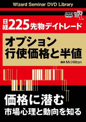 日経225先物デイトレード オプション行使価格と半値 (<DVD data-recalc-dims=