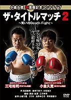 小倉久寛 祝還暦記念コントライブ「ザ・タイトルマッチ2」~笑いのDeath Fight~ [DVD]