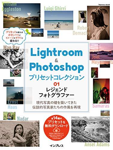 (プリセット14種無料ダウンロード)Lightroom&Photoshop プリセットコレクション 01 レジェンドフォトグラファー (インプレスムック)