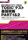 51ne gMocqL. SL160  - 【2020年版】社会人向け TOEICスコア別 目標ロードマップ
