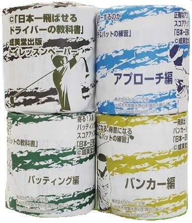 ゴルフコンペ 景品 トイレッスンペーパー テクニック編 4本セット