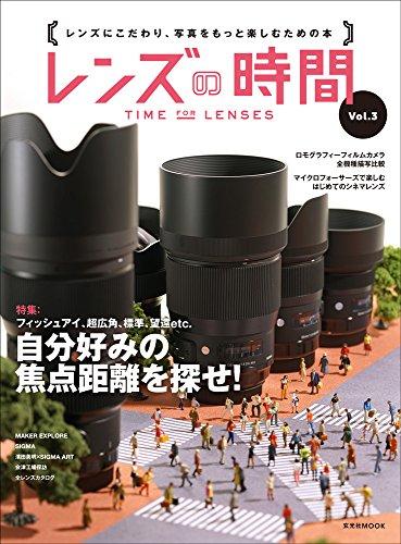 レンズの時間 Vol.3 (玄光社MOOK)