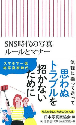 SNS時代の写真ルールとマナー (朝日新書)