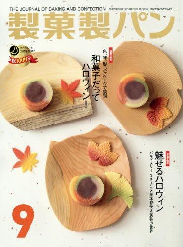 製菓製パン 2016年 09 月号 [雑誌]