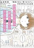 10代のための疲れた心がラクになる本:「敏感すぎる」「傷つきやすい」自分を好きになる方法