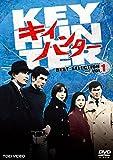 キイハンター BEST SELECTION VOL.1 [DVD]
