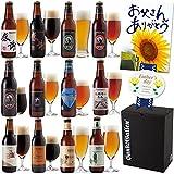 【父の日 ギフト】サンクトガーレン クラフトビール 飲み比べセット 330ml 12種 12本