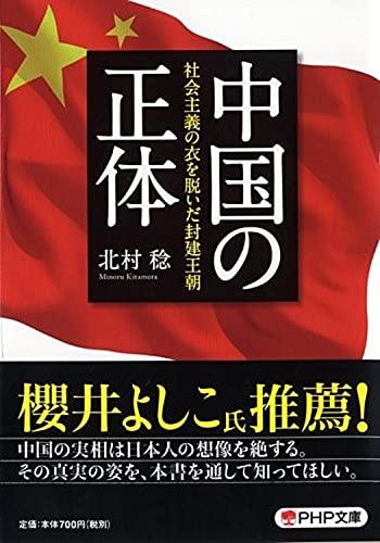 中国の正体 社会主義の衣を脱いだ封建王朝 (PHP文庫)