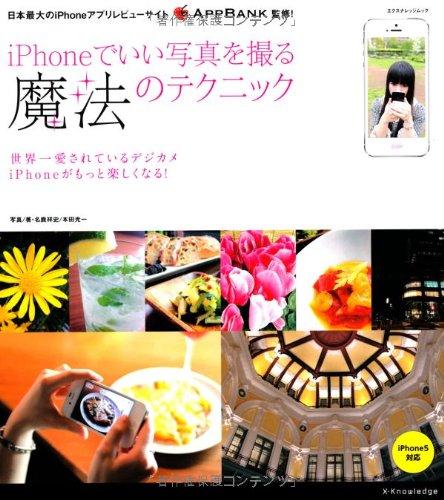 iPhoneでいい写真を撮る魔法のテクニック (エクスナレッジムック)