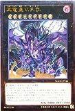 遊戯王 / 真竜皇V.F.D.(アルティメットレア) / MAXIMUM CRISIS(マキシマム・クライシス) / MACR-JP046