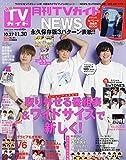 月刊TVガイド福岡・佐賀・大分版 2020年 12 月号 [雑誌]